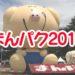 今年も立川の「まんパク2019」にいってきた!平日の混み具合は?ランチを満喫!