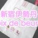 何だこの行列!新宿伊勢丹noix de beurre(ノワ・ドゥ・ブール)のフィナンシェが美味すぎる!
