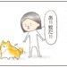 【柴犬4コマ】散歩中に蚊がしつこかった時の柴犬まるさんと私の話