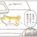 【柴犬4コマ】飼い主のベッドで寝たい柴犬と退けて欲しい飼い主の話