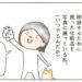 【柴犬4コマ】ブログに載せる商品の写真を撮ろうとしたらあらやだ可愛いな話
